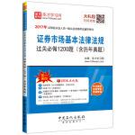 圣才教育·证券从业资格考试 证券市场基本法律法规过关必做1200题(含历年真题)(赠送电子书大礼包)