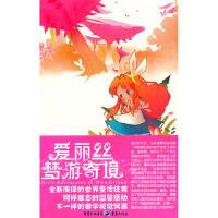爱丽丝梦游奇境 李娟 重庆出版社