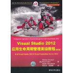 Visual Studio 2012应用生命周期管理高级教程(第2版)(.NET开发经典名著)