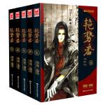 艳势番1-5(套装共5册)