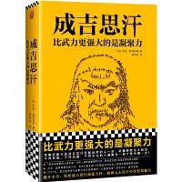 成吉思汗:比武力更强大的是凝聚力(征服世界的核心秘密!军事征服只是头一步,将欧亚大陆的不同人凝聚在一起才是关键一步!)