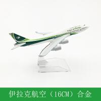 飞机模型 仿真客机 合金静态摆件 16CM伊拉克航空 波音747定制 伊拉克航空 波音747