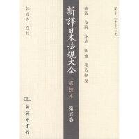 新译日本法规大全点校本:第五卷