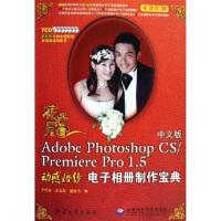 【二手书旧书95成新】 花好月圆:Adobe Photoshop CS/Premiere Pro1 5动感婚纱电子相册