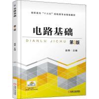 电路基础 第3版 机械工业出版社