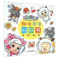 喜羊羊与灰太狼趣味泡泡贴纸书 自然探秘 上海仙剑文化传媒股份有限公司 山东美术出版社