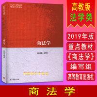 马工程教材 商法学 编写组 马克思主义理论研究和建设工程重点教材 大学教材9787040500752高等教育出版社