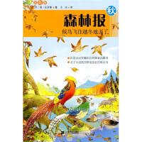 森林报(秋):候鸟飞往越冬地去了(彩图版) [苏] 比安基,王汶 二十一世纪出版社