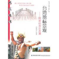 台湾地标景观--阿里山与日月潭(图文台湾丛书) 庄旭雯著 福建教育出版社