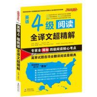 封面有磨痕-HSY-英语4级阅读全译文超精解 9787511005106 海豚出版社 知礼图书专营店