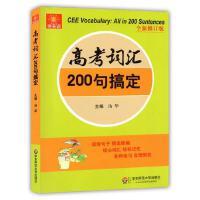 高考词汇200句搞定修订版 华东师范大学出版社英语句型复习用书