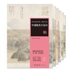 中国绝美古诗词(朝、暮、云、烟、夜、雨)6本套装-赠送本子