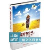 【二手旧书9成新】爱得有分寸,孩子才陆语娴9787550218147北京联合出