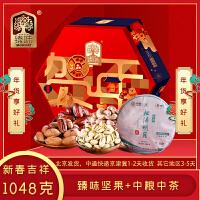 臻味年��^年�怨�零食大�Y包新年春�干果�Y盒�M合新春吉祥1048g