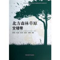 中国北方森林草原交错带