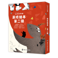 东方娃娃・游戏绘本第二辑