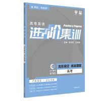 理想树2020新版高考英语进阶集训 高考完形填空阅读理解 英语专项训练