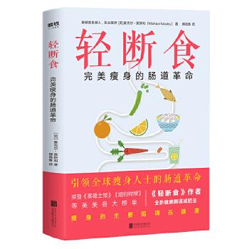轻断食:完美瘦身的肠道革命(吃什么是关键,怎么吃更重要。瘦身的终极阻碍在肠道!《轻断食》作者麦克尔?莫斯利博士全新健康肠道减肥法。只有肠道健康,才能又瘦又美!)