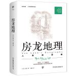 """房龙地理:人类的家园(人文地理通识读本,1932年原版完整直译。一部关于""""人""""的地理书,听房龙讲世界的样子)"""