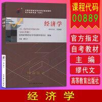 备战2020 自考教材00889经济学 2018版 缪代文主编 高等教育出版社