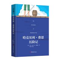 读经典--哈克贝利・费恩历险记(精装本 名家名译 足本,姚锦�F 译)