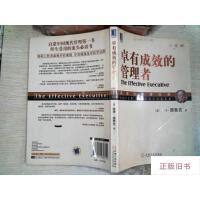 【二手旧书8成新】卓有成效的管理者(珍藏版)