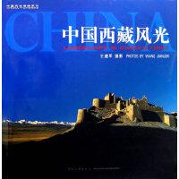 中国西藏风光――中国风光精粹系列