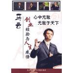 马云创业经验与人生感悟(DVD)
