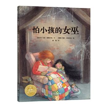 海豚绘本花园:怕小孩的女巫(平) 《怕小孩的女巫》(视角独特的亲子睡前故事,一次新鲜的阅读体验,让父母了解儿童成长中恐惧,引导孩子健康成长。海豚传媒出品)