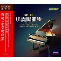 商城正版 林恒 钢琴曲教程【克勒小奏鸣曲集 】先恒 2CD