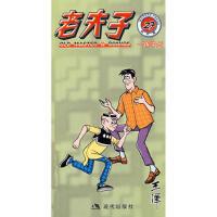【二手旧书9成新】老夫子一踢冲天王泽 绘9787802440517现代出版社