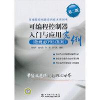 可编程控制器实用技术系列书 可编程控制器入门与应用实例(欧姆龙CPM2A系列)第二版 刘明芹等 中国电力出版社