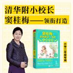 窦桂梅 : 影响孩子一生的主题阅读. 小学二年级专用