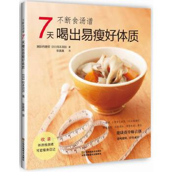 不断食汤谱:7天喝出易瘦好体质 ((越喝越瘦,轻松减重!))