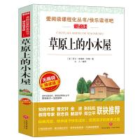 草原上的小木屋(无障碍导读版快乐读书吧阅读丛书)