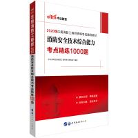 中公教育2019注册消防工程师资格考试辅导教材:消防安全技术综合能力考点精练1000题
