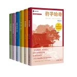丛林豹讲故事系列共6册(签名版)