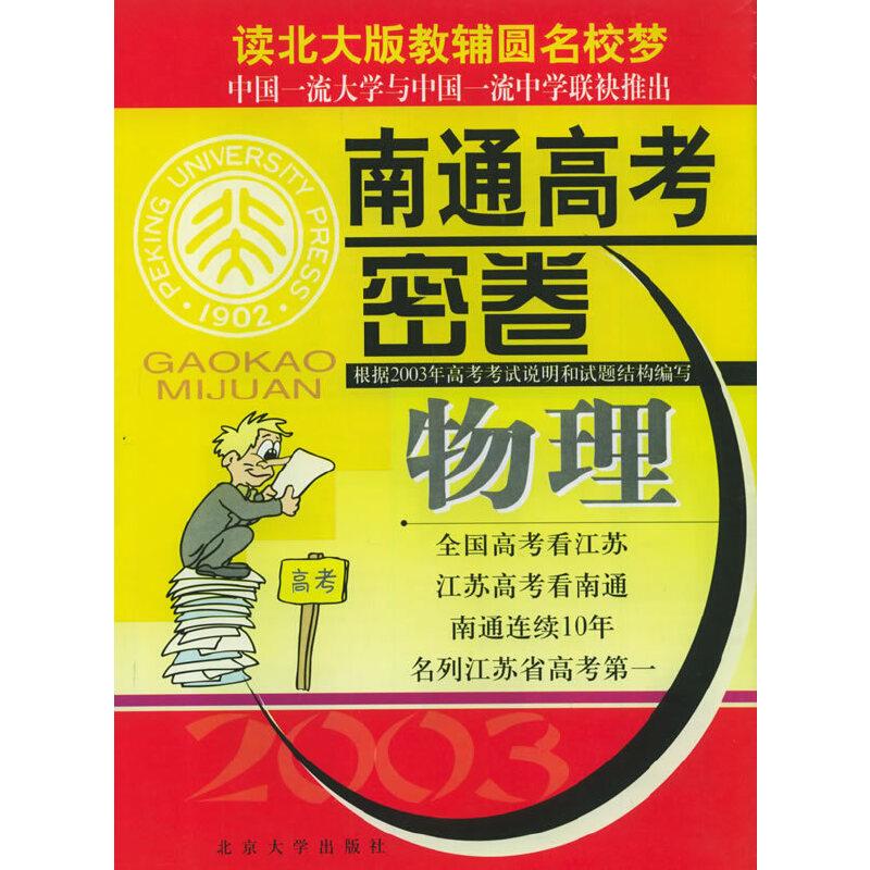 南通高考密卷: 物理(2003版)