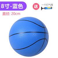 儿童小皮球加厚小篮球充气弹力玩具球幼儿园专用拍拍球手抓球足球 8寸(蓝色)每ID 1气筒