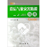 ZJ-震后气象灾害防避指南 气象出版社 9787502945145