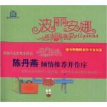 封面有磨痕-XY-波丽安娜 9787106019907 中国电影出版社 知礼图书专营店