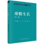 薄膜生长 吴自勤,王兵,孙霞 科学出版社有限责任公司