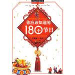 封面有磨痕-HSY-你应该知道的180个节目 9787807532422 吴紫桐 哈尔滨出版社 知礼图书专营店