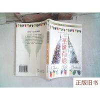 【旧书8成新】圣诞有禧