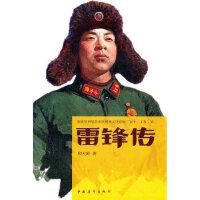 【二手旧书9成新】雷锋传 殷允岭 9787515306391 中国青年出版社