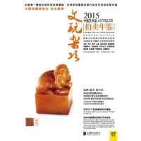 2015中国艺术品拍卖年鉴・文玩杂项(仅适用PC阅读)