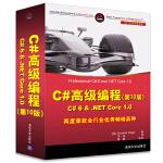 C#高级编程(第10版) C# 6 & .NET Core 1.0