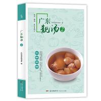 广东靓汤2