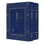 清末民初文献丛刊:观堂集林(全二册)