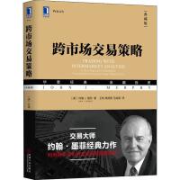 跨市场交易策略(典藏版) 机械工业出版社